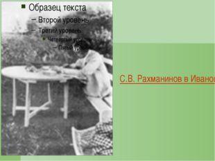 С.В. Рахманинов с дочерью Ириной в Ивановке. Фотография 1913 года