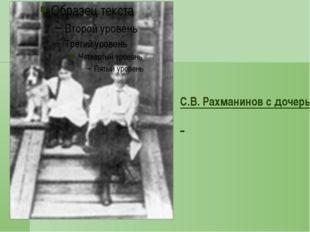 С. В. Рахманинов, Н. Н. Лантинг и А. А. Трубникова в автомобиле Рахманинова