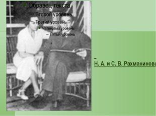 """С. Рахманинов Фотография с дарственной надписью И. Ф. Шаляпиной: """"Милой, мое"""
