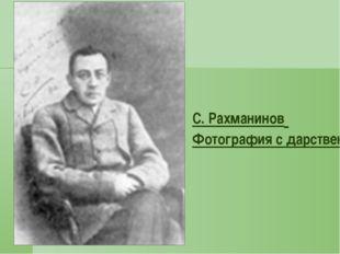 Ф. И. Шаляпин и С. В. Рахманинов- Фотография 1916 года