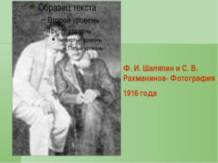"""Сад и дом в имении С. В. Рахманинова """"Ceнap"""". Фотография июля 1939 года"""