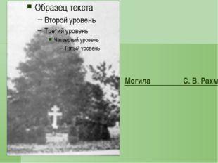 """Борис Григорьев """"Портрет С.В.Рахманинова"""" 1930г"""