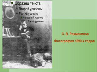 (старинная гравюра) С. В. Рахманинов с сестрами Скалон на балконе в имении И