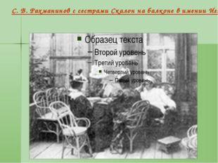 С. В. Рахманинов, В. Д. Скалон, Л. Д. и Н. Д. Скалон в имении Игнатово. Фото