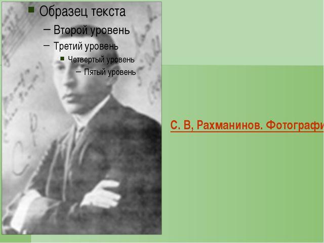 Руки С.В. Рахманинова