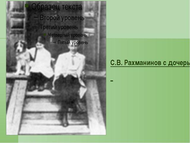 С. В. Рахманинов, Н. Н. Лантинг и А. А. Трубникова в автомобиле Рахманинова...