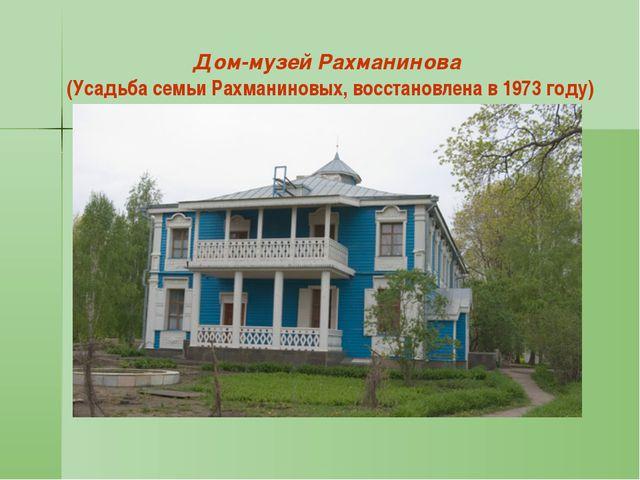 Дом-музей Рахманинова (Усадьба семьи Рахманиновых, восстановлена в 1973 году)
