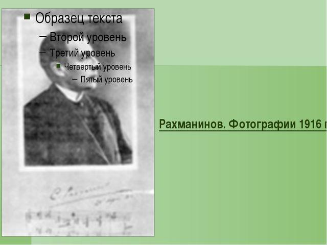 """С. В. Рахманинов. Фотография начала 1910-х годов с дарственной надписью: """"Кс..."""