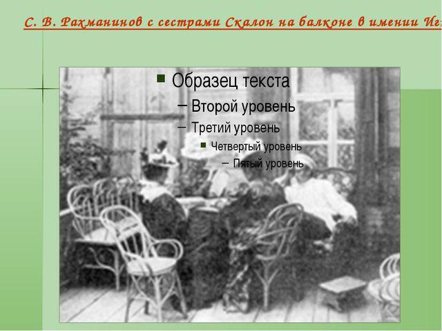 С. В. Рахманинов, В. Д. Скалон, Л. Д. и Н. Д. Скалон в имении Игнатово. Фото...