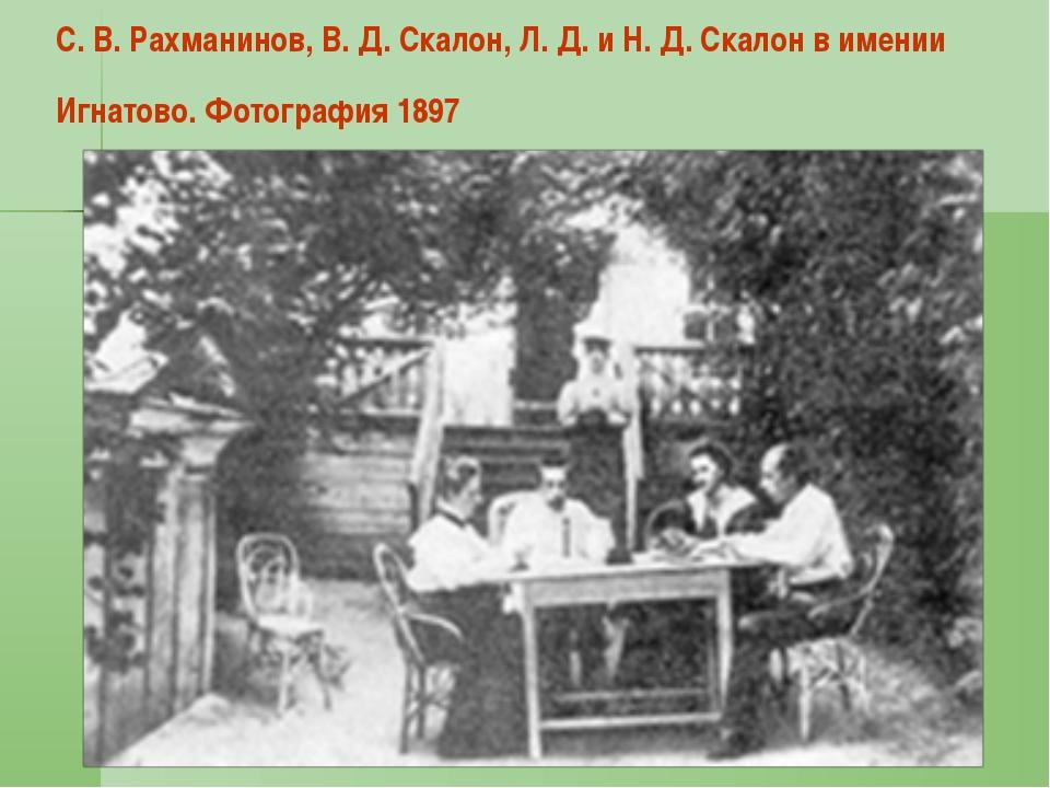 И. Шаляпин и С. В. Рахманинов (конец 1890-х годов)