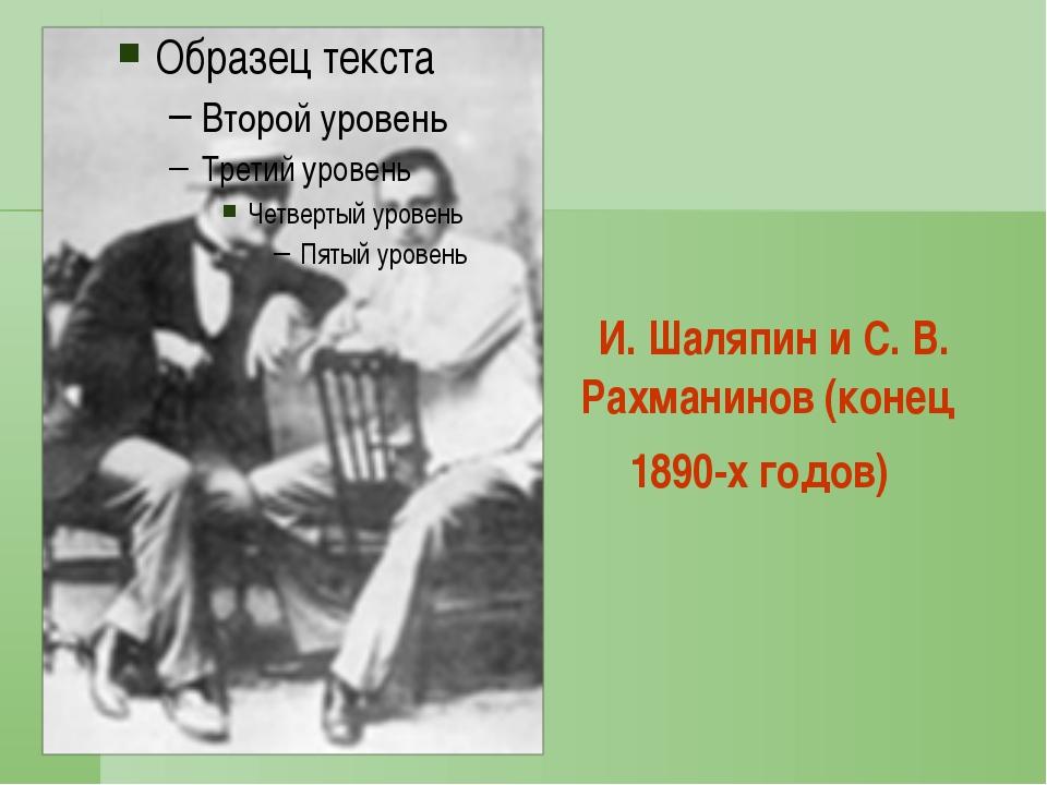 """С. В. Рахманинов с исполнителями оперы """"Скупой рыцарь"""""""