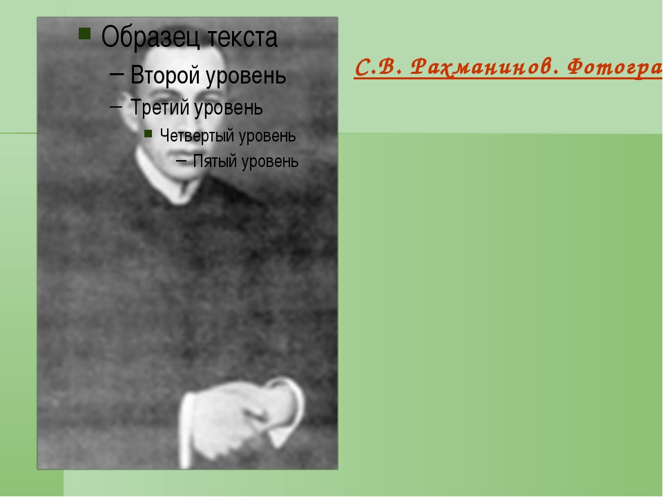 Рахманинов. Фотография 1910-х годов