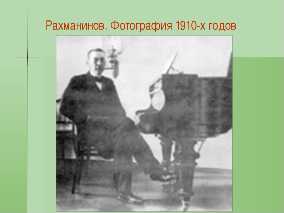 """С. В, Рахманинов. Фотография с дарственной надписью Т. Е. Сатиной: """"Тамаре (..."""