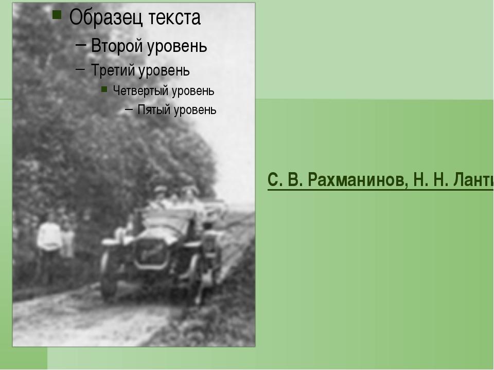Рахманинов. Фотографии 1916 года с дарственной надписью Е. Ф. Гнесиной