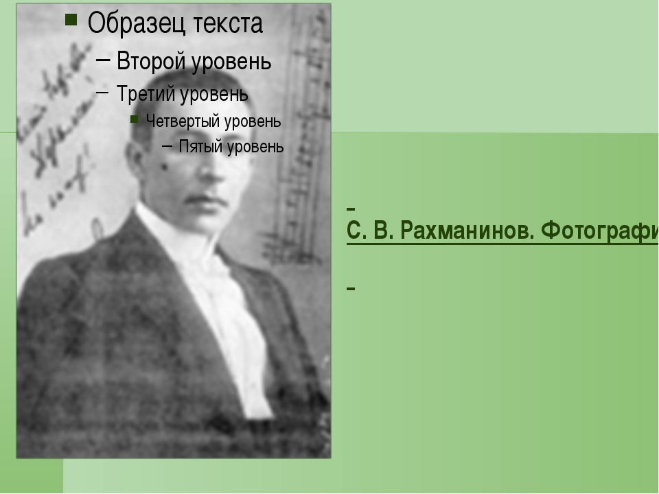 Н.А. и С.В. Рахманиновы, начало 1930-х гг.
