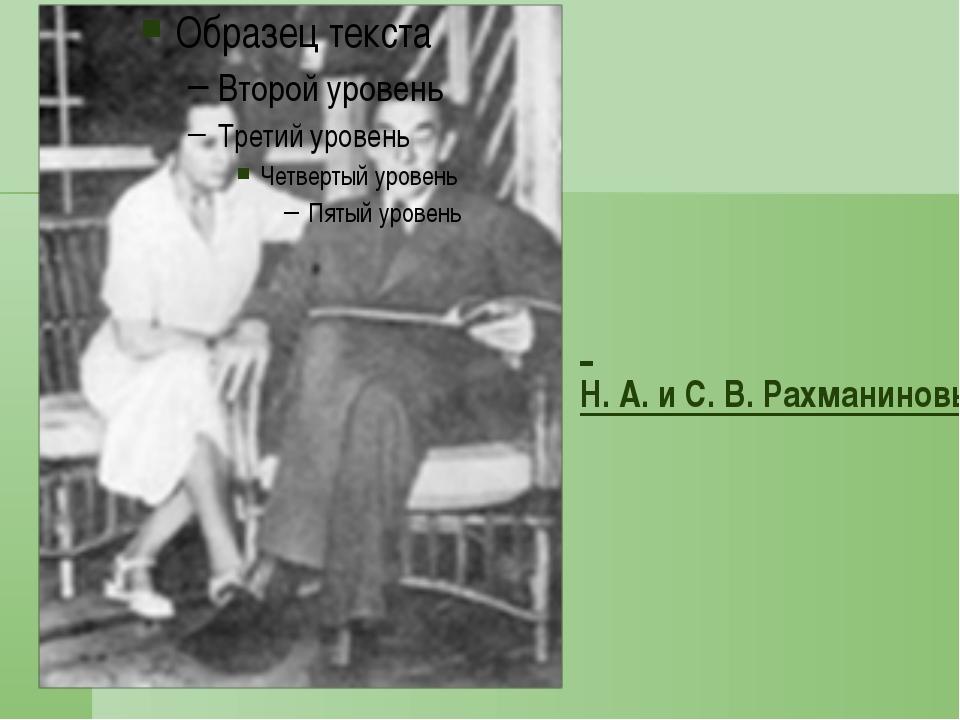 """С. Рахманинов Фотография с дарственной надписью И. Ф. Шаляпиной: """"Милой, мое..."""