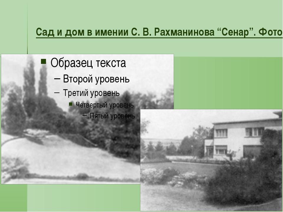 Дом в Беверли-Хиллсе, где умер С. В. Рахманинов. Фотография1942 года