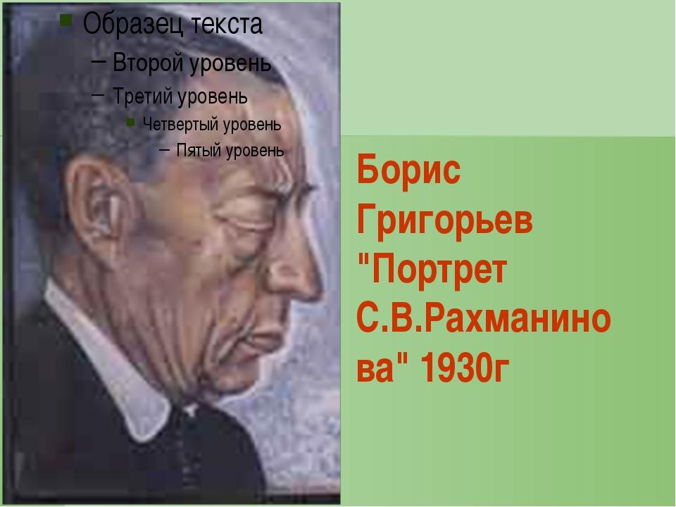 """Константин Сомов """"Портрет С.В.Рахманинова"""" 1925г"""