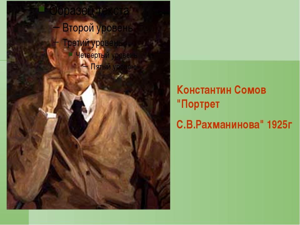 """Борис Шаляпин """"Портрет С.В.Рахманинова"""" 1940г."""