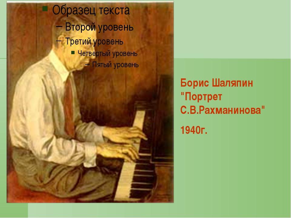 Портрет С.В.Рахманинова предположительно работы Серова