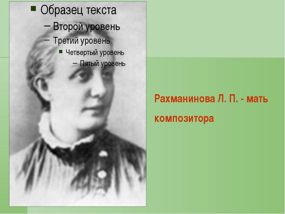 В. А. Рахманинов - отец композитора