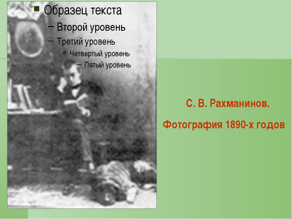 (старинная гравюра) С. В. Рахманинов с сестрами Скалон на балконе в имении И...