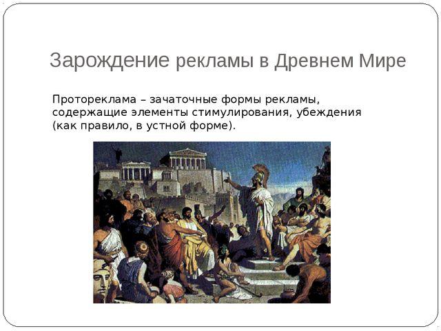 Зарождение рекламы в Древнем Мире Протореклама – зачаточные формы рекламы, со...
