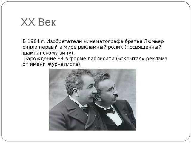 XX Век В 1904 г. Изобретатели кинематографа братья Люмьер сняли первый в мире...