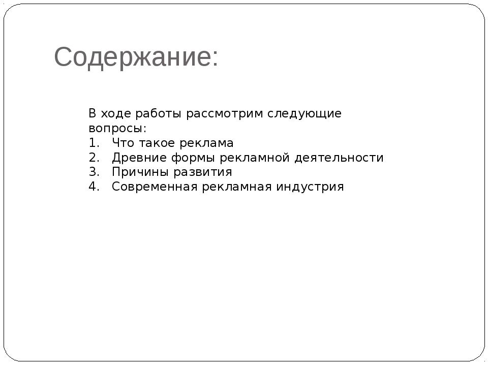 Содержание: В ходе работы рассмотрим следующие вопросы: 1. Что такое реклама...