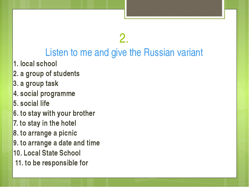 2. Listen to me and give the Russian variant 1. local school 2. a group of st...