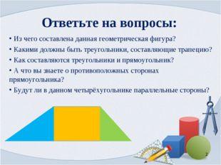 Из чего составлена данная геометрическая фигура? Какими должны быть треуголь