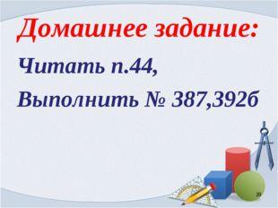 Домашнее задание: Читать п.44, Выполнить № 387,392б *