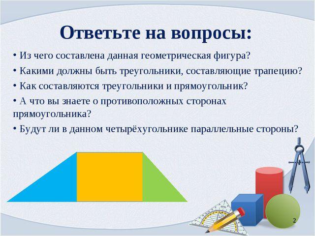 Из чего составлена данная геометрическая фигура? Какими должны быть треуголь...