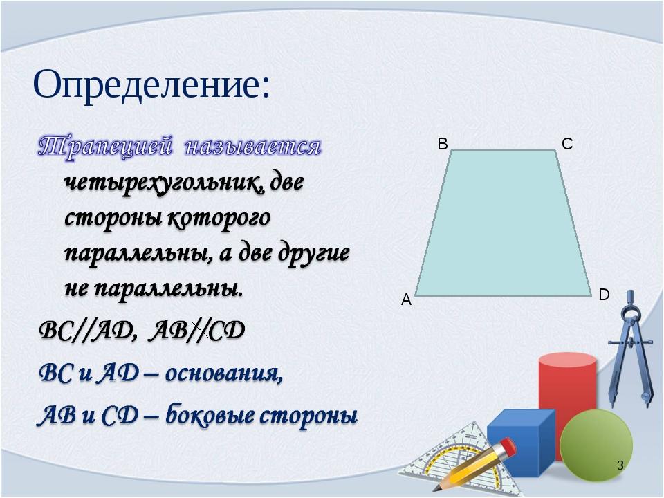 Определение: В А С D *
