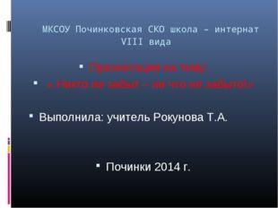 МКСОУ Починковская СКО школа – интернат VIII вида Презентация на тему: « Ник
