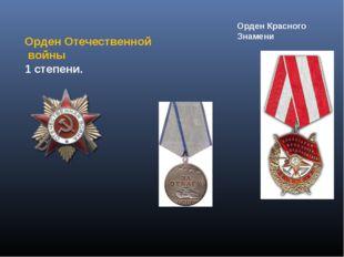 Орден Отечественной войны 1 степени. Орден Красного Знамени