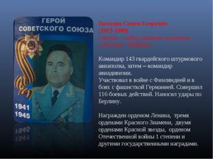 Володин Семен Егорович (1913-1980) генерал – майор авиации, уроженец с.Василе