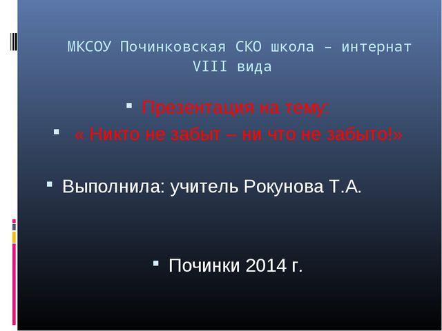 МКСОУ Починковская СКО школа – интернат VIII вида Презентация на тему: « Ник...