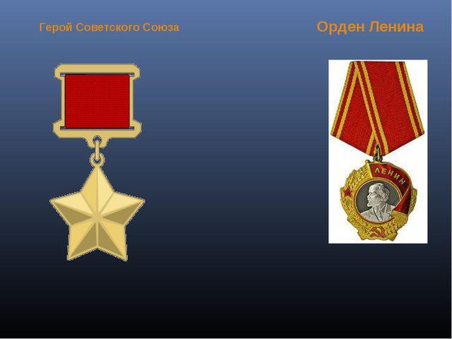 Орден Ленина Герой Советского Союза