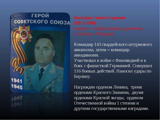 Володин Семен Егорович (1913-1980) генерал – майор авиации, уроженец с.Василе...