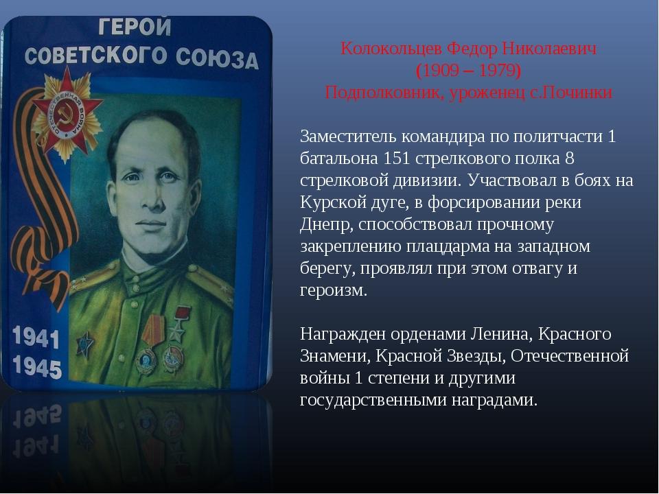 Колокольцев Федор Николаевич (1909 – 1979) Подполковник, уроженец с.Починки З...