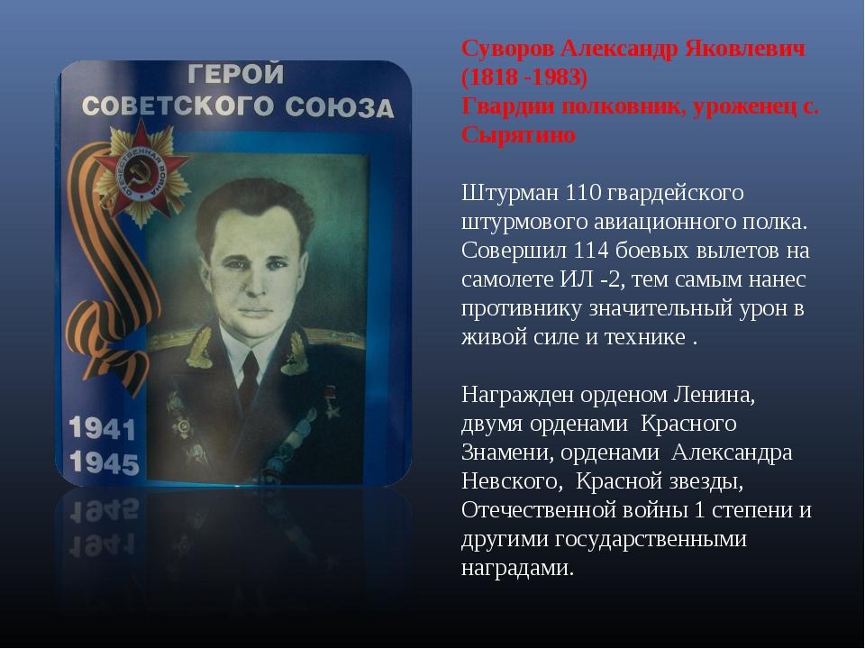 Суворов Александр Яковлевич (1818 -1983) Гвардии полковник, уроженец с. Сырят...