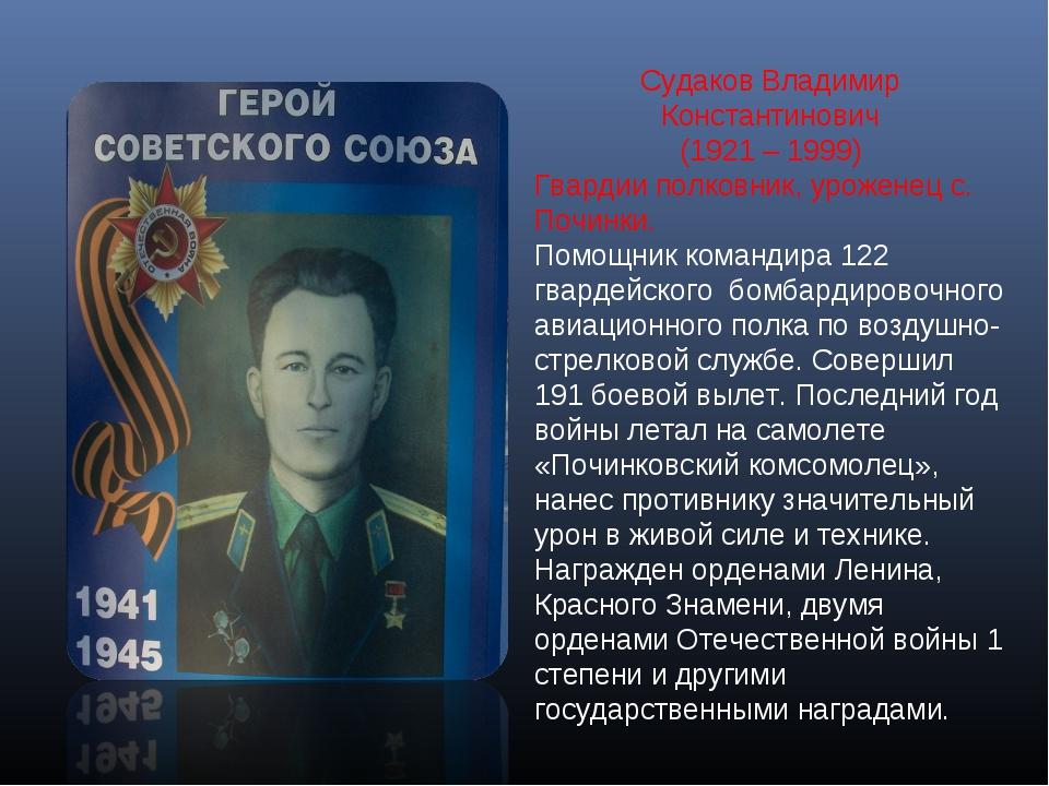 Судаков Владимир Константинович (1921 – 1999) Гвардии полковник, уроженец с....