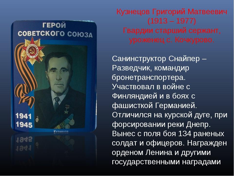 Кузнецов Григорий Матвеевич (1913 – 1977) Гвардии старший сержант, уроженец с...
