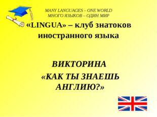 MANY LANGUAGES – ONE WORLD МНОГО ЯЗЫКОВ – ОДИН МИР «LINGUA» – клуб знатоков и