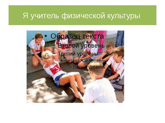 Я учитель физической культуры