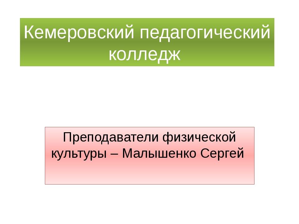 Кемеровский педагогический колледж Преподаватели физической культуры – Малыше...