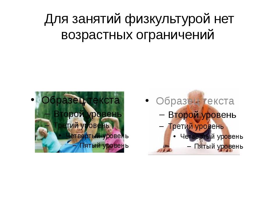 Для занятий физкультурой нет возрастных ограничений