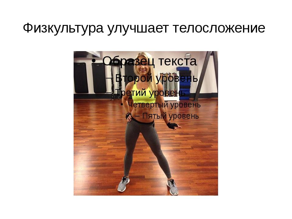 Физкультура улучшает телосложение