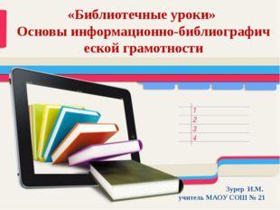 «Библиотечные уроки» Основы информационно-библиографической грамотности Зурер